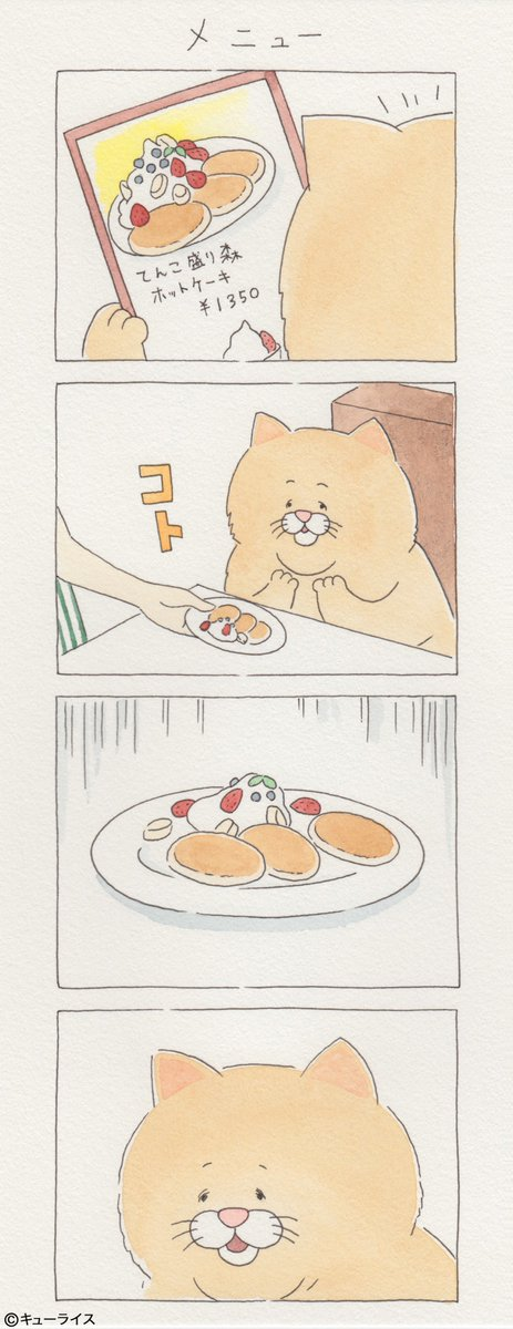 4コマ漫画ネコノヒー「メニュー」/menu