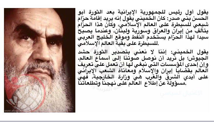 يقول اول رئيس لجمهورية #نظام_إيران_متطرف بعد الثورة ابو الحسن بني صدر https://t.co/KeJ5eMKMUg