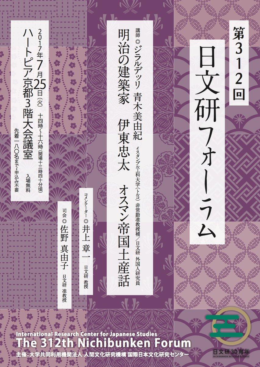 「第312 日文研フォーラム」の画像検索結果