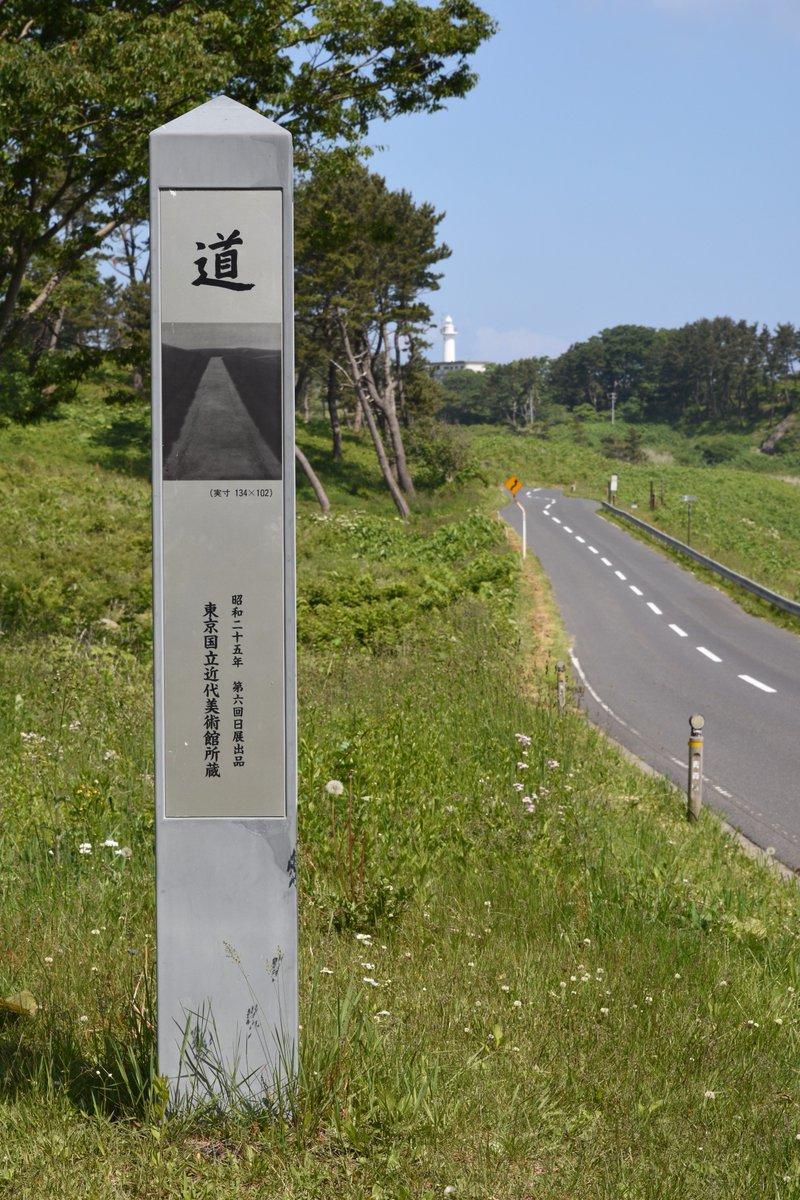 """どらん Twitterissä: """"青森県八..."""