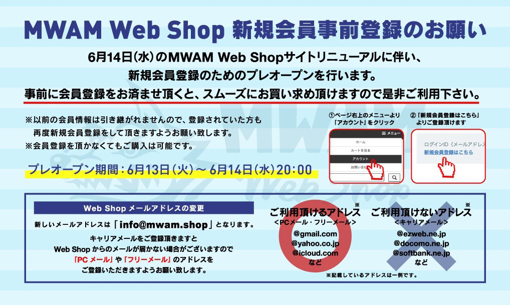 【MWAM Web Shop】 新規会員登録の為のプレオープンは本日20時までとなります。  前Web Shopでの会員登録情報は、リニューアル後のサイトでは引き継がれませんので、再度新規会員登録をして頂けますようお願いいたします。  ※会員登録を頂かなくてもご購入は可能です。
