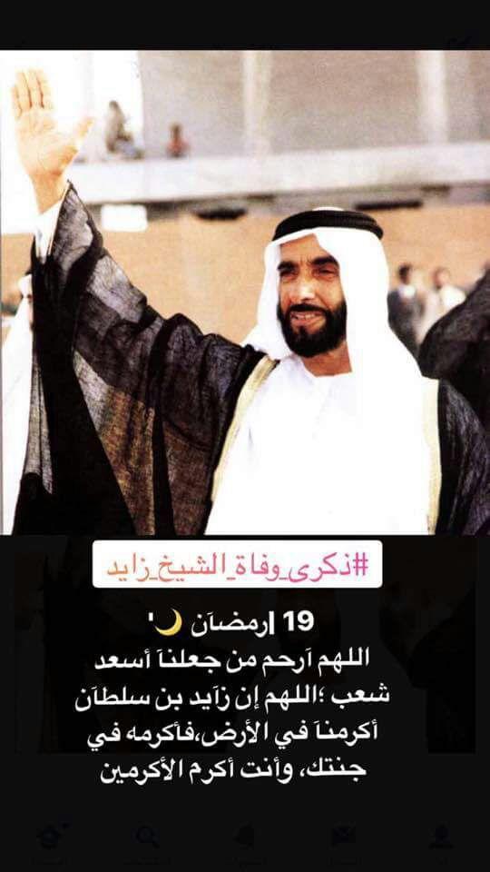 Tamer Samir Kheer Pa Twitter ذكرى وفاة صاحب السمو الشيخ زايد بن