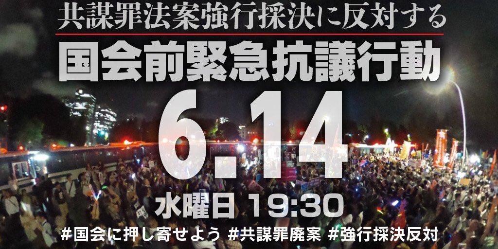 今夜Tonight緊急  #国会前緊急大抗議 #国会に押し寄せよう https://t.co/lzPdOsfv4Q