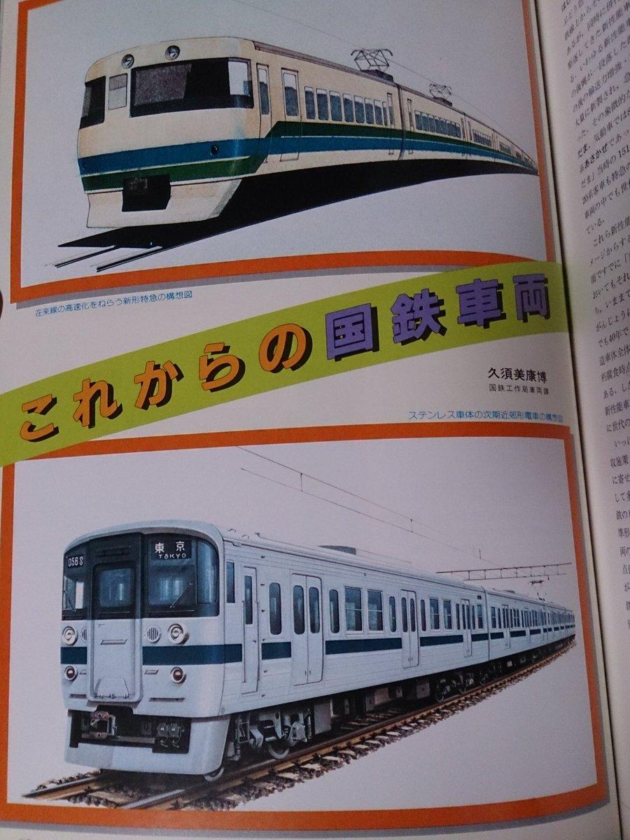 """YP on Twitter: """"鉄道ファン1982..."""
