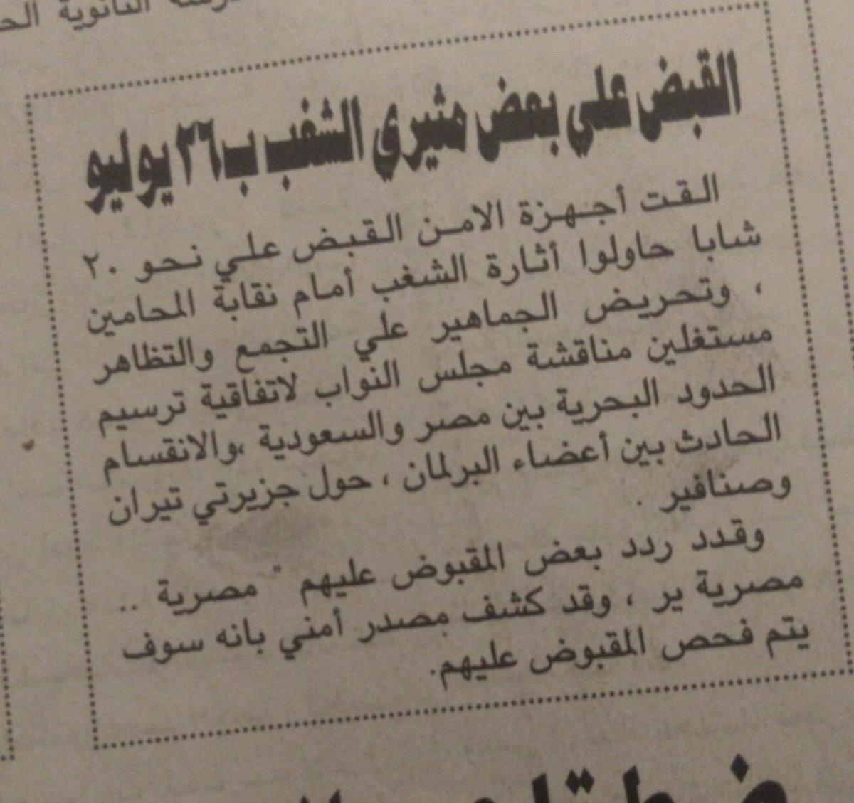 وقد ردد بعض المقبوض عليهم: مصرية .. مصرية. https://t.co/sySQqO3moX