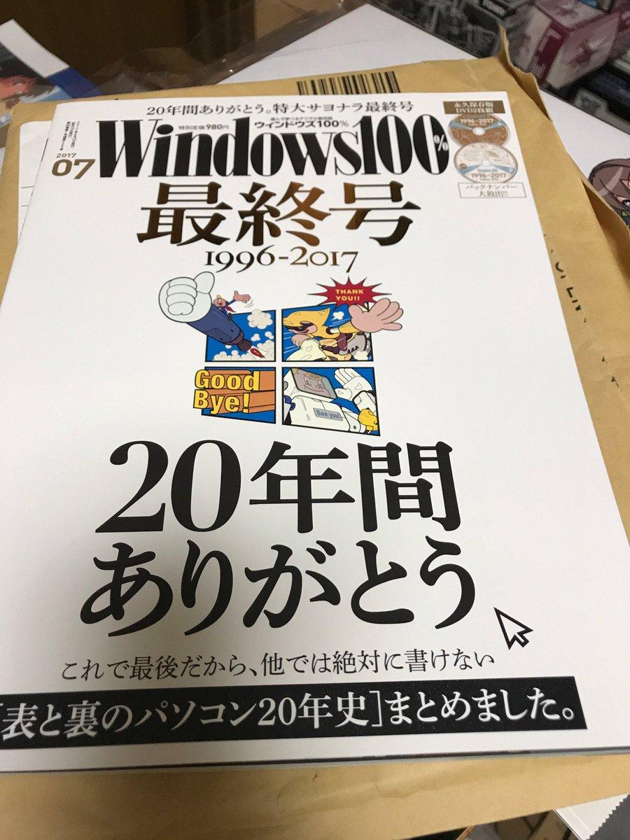 さよなら Windows https://t.co/DFw9jrJahL