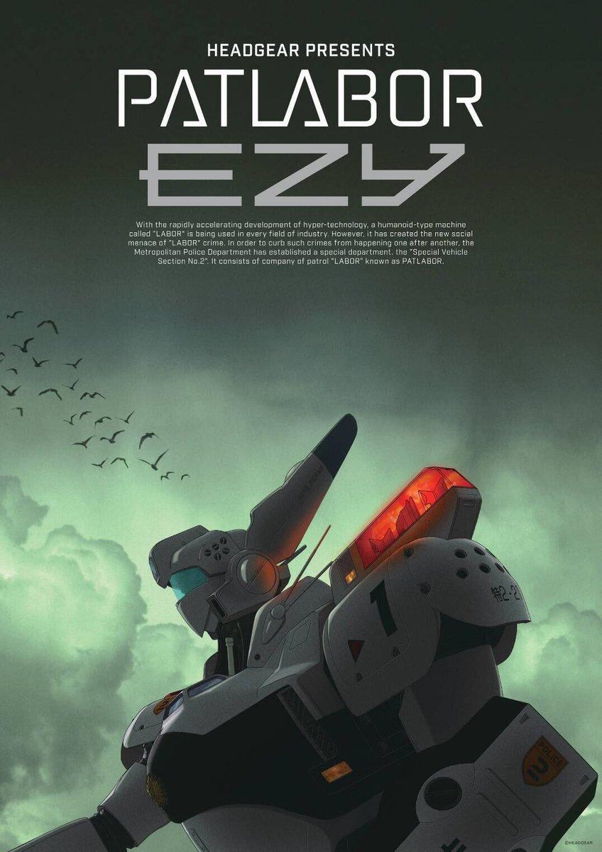フランスのアヌシー映画祭で、パトレイバーの新しいプロジェクトが発表になりました。 私がプロデュースをします。 PATLABOR EZY