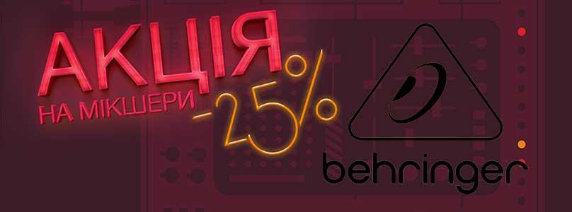 Скидка 25% на микшерные пульты Behringer весь июнь 2017 года. http://beat.com.ua/akciya-skidka-25-na-mikshernye-pulty-2017.html… #Behringer #микшерныйпульт #акцииКиев #распродажаpic.twitter.com/mtDknBNrcF