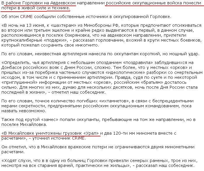 Если на Донбассе произойдет экологическая или техногенная катастрофа, то она достигнет и территории РФ, - Ирина Геращенко - Цензор.НЕТ 579