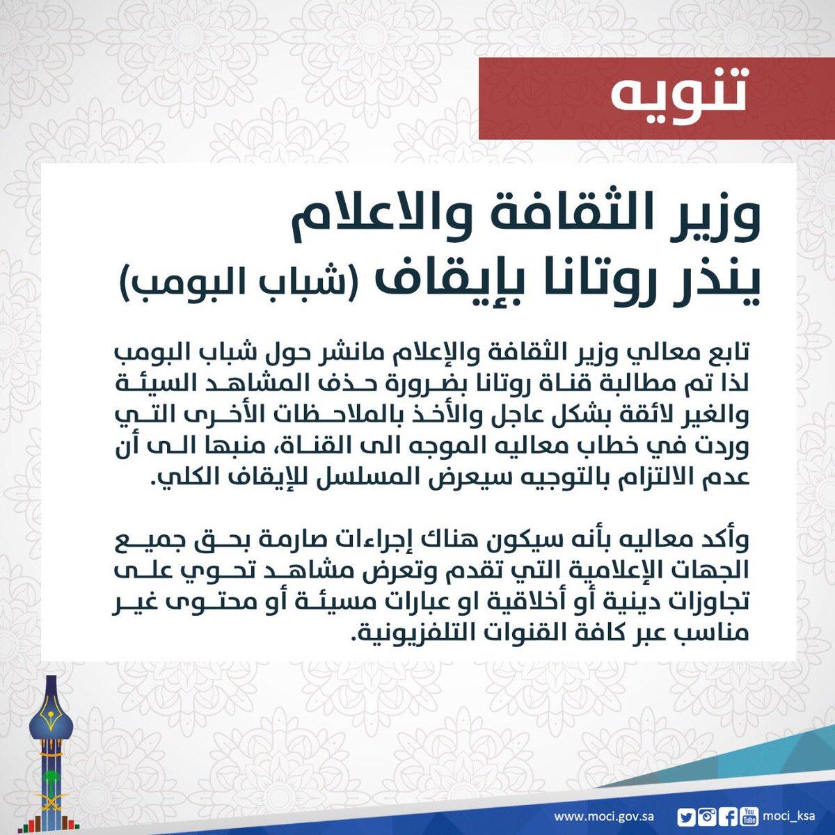 وزير الثقافة والاعلام ينذر #روتانا بإيقاف #شباب_البومب
