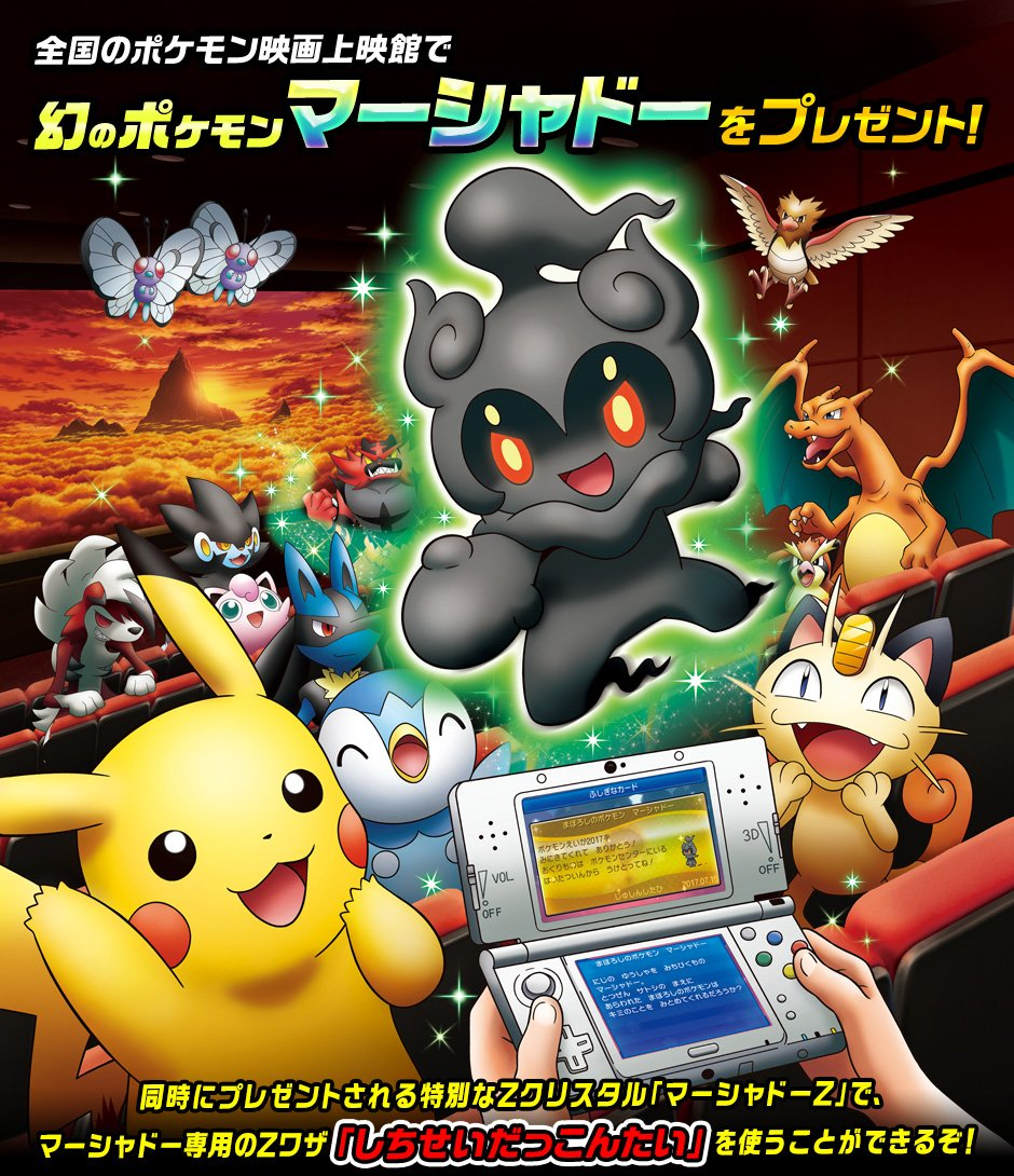 bulbanewsnow on twitter marshadow and marshadium z will also be