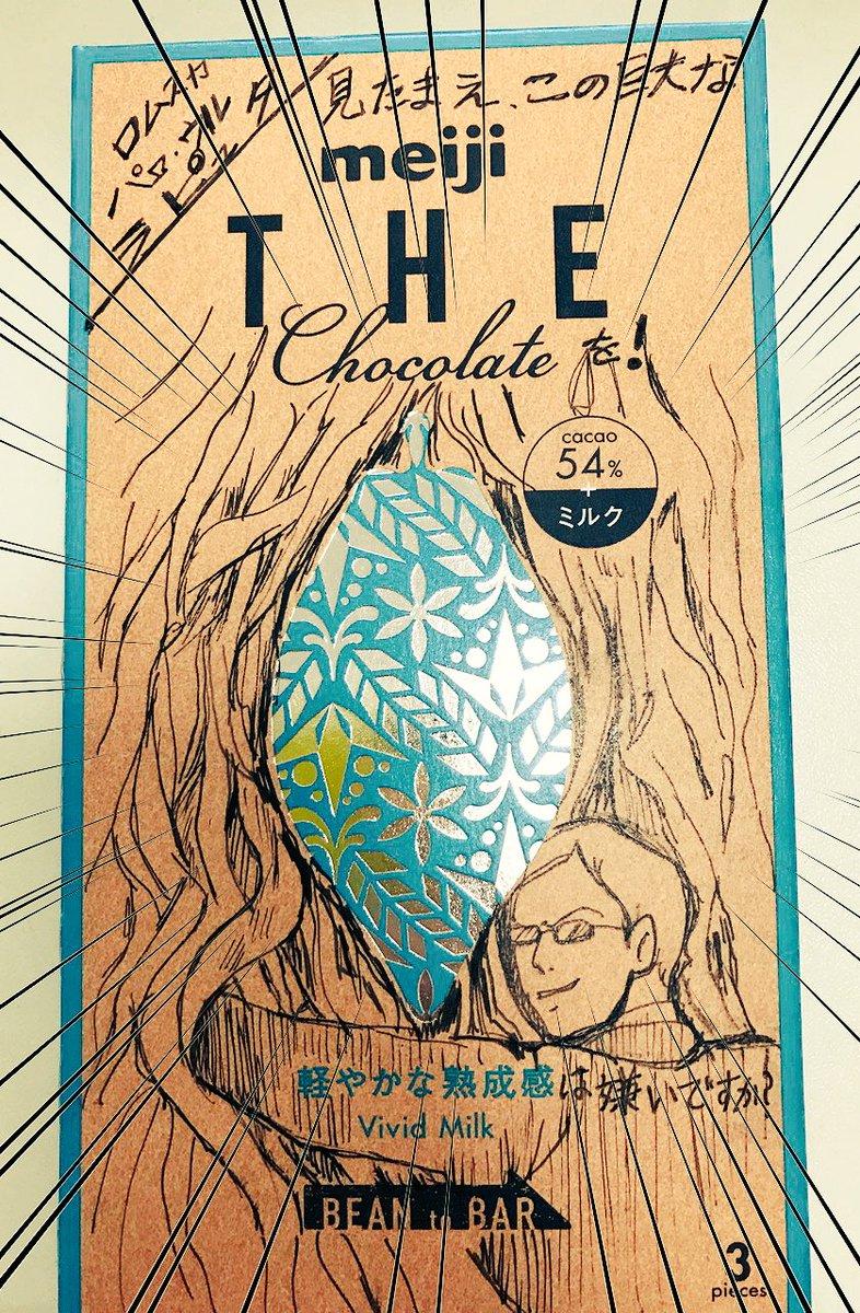 流行りの  #明治ザチョコレート は嫌いですか?