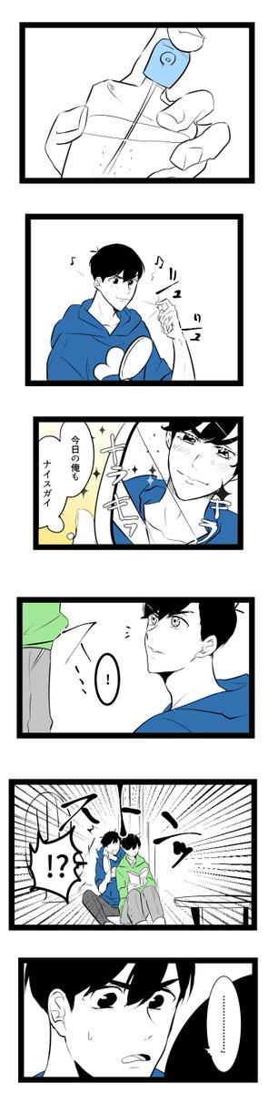 カラ松の香水の匂い【長兄→チョロ】