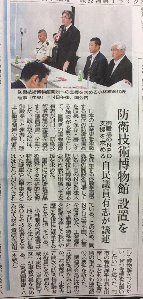御殿場のNPOが防衛技術博物館設定を求めて自民党に有志議連ができたと。せっかく静岡新聞が良い記事出したのにweb版には無かった。 https://t.co/Mqm2pHrhyx