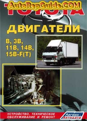 14b engine Manual