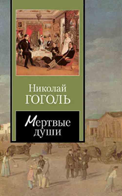 Гоголь мертвые души 11 глава аудиокнига скачать