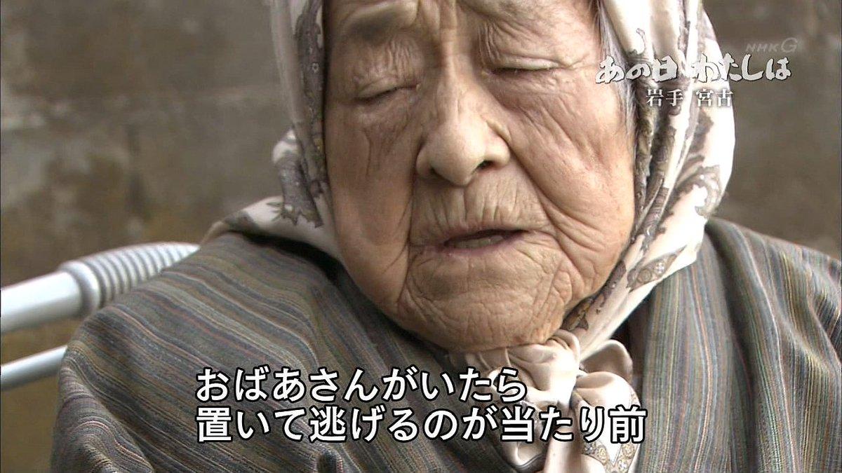 津波のときに自分を助けようとした人に「私はいいから先に逃げろ」と言って追い払った97歳のおばあさん迫力がある。 https://t.co/VKw4OofvO7