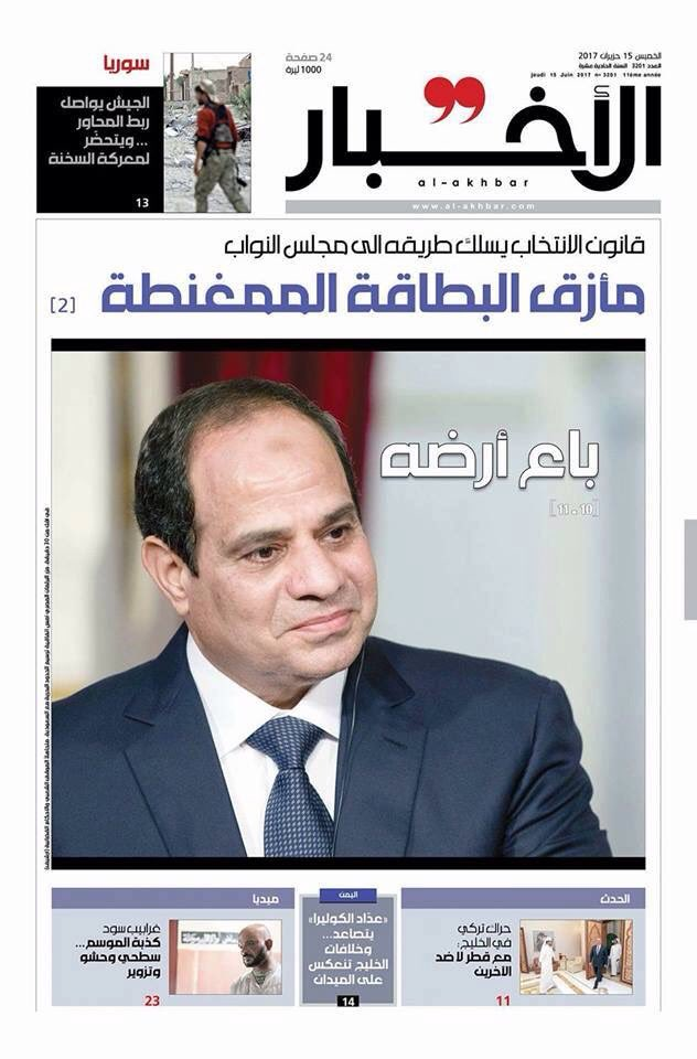 """الخائن عبد الفتاح السيسي علي غلاف جريدة الأخبار اللبنانية في مانشيت رئيسي """" باع أرضه """" https://t.co/go4Wge3IrN"""
