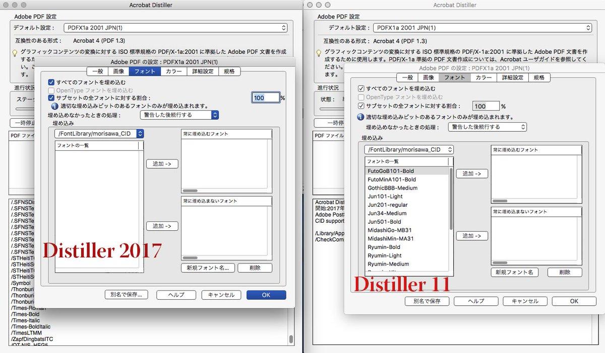 Adobe acrobat standard dc distiller | Comparing Acrobat Pro, Acrobat