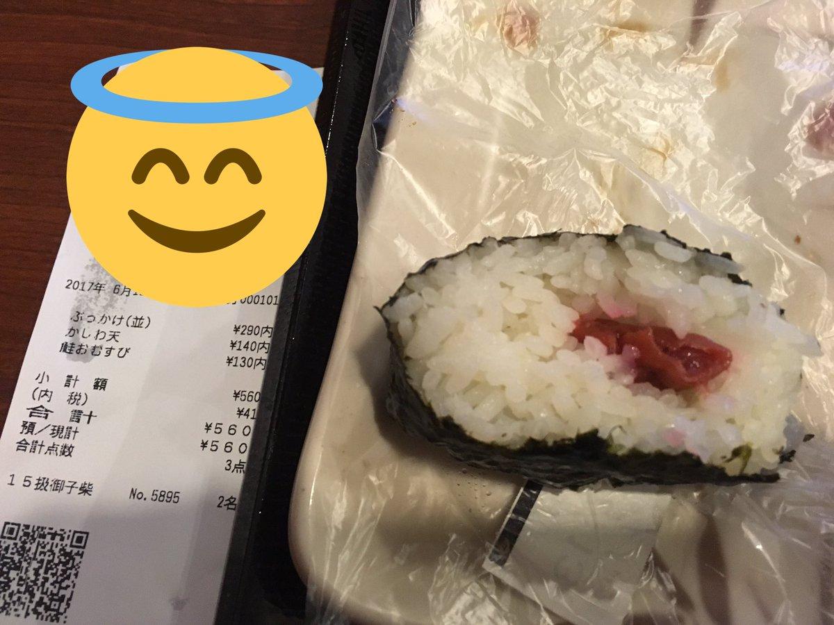鮭おむすびだと思って食べていたら〜、 梅おむすびでした〜。 チクショー!! https://t.co/jljZRJDBV0