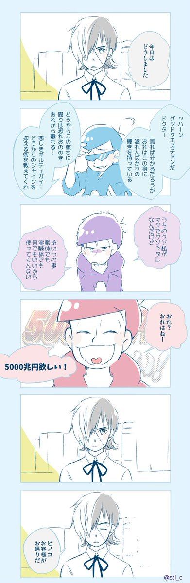 BJ+松 クロスオーバー