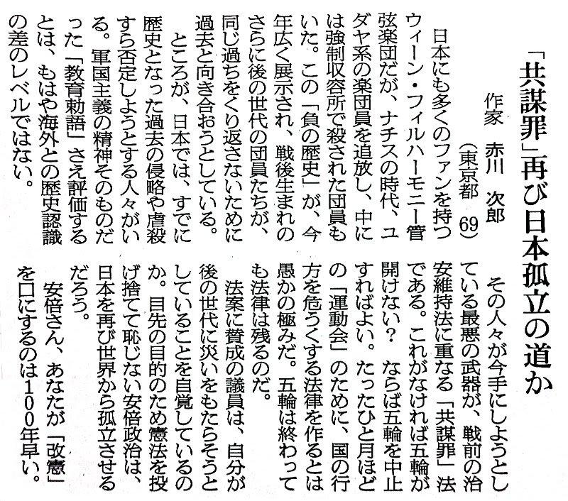 今朝の朝日新聞に赤川次郎さん。著名な作家が声欄に投稿するほど今の政権はおかしいということ。内容はかなり辛辣だが、その通りだとしか。 「安倍さん、あなたが『改憲』を口にするのは100年早い」