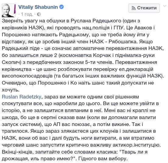 """""""Он большой манипулятор """", - глава НАПК Корчак об экс-члене агентства Рябошапке - Цензор.НЕТ 5217"""