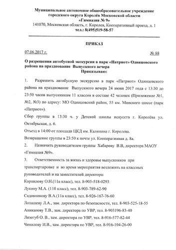 Приказ об организации воинского учета и бронирования граждан 2016 - 3