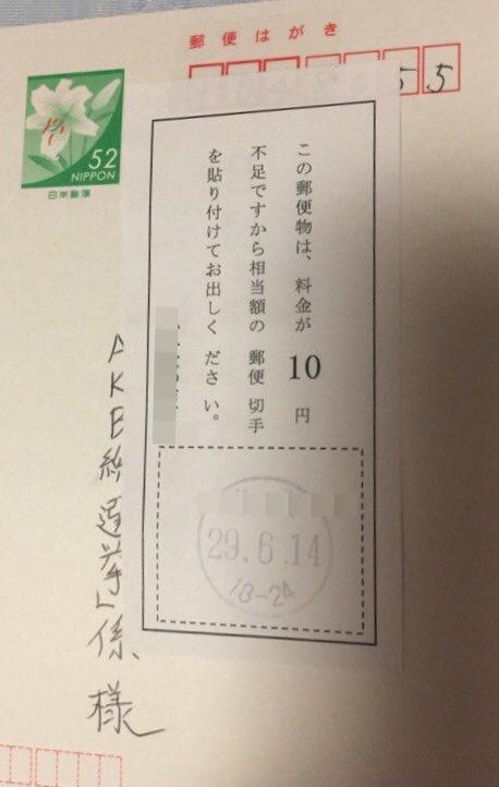郵便 切手 不足