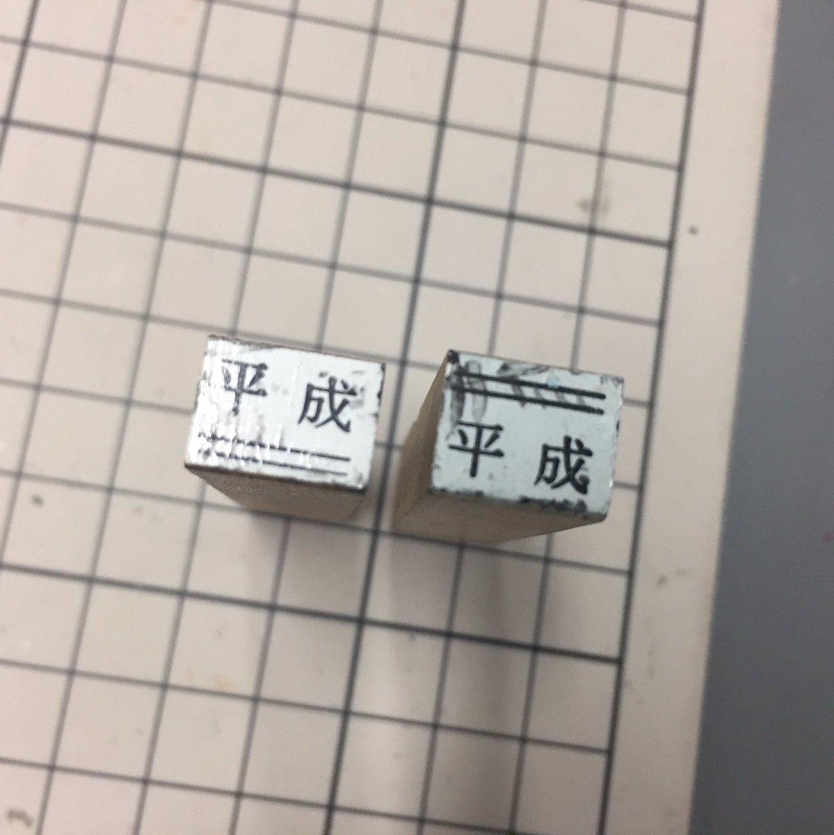 事務所のスタンプボックスから出てきた昭和から平成への訂正印。29年前の記憶。 https://t.co/FFkleAGfuC