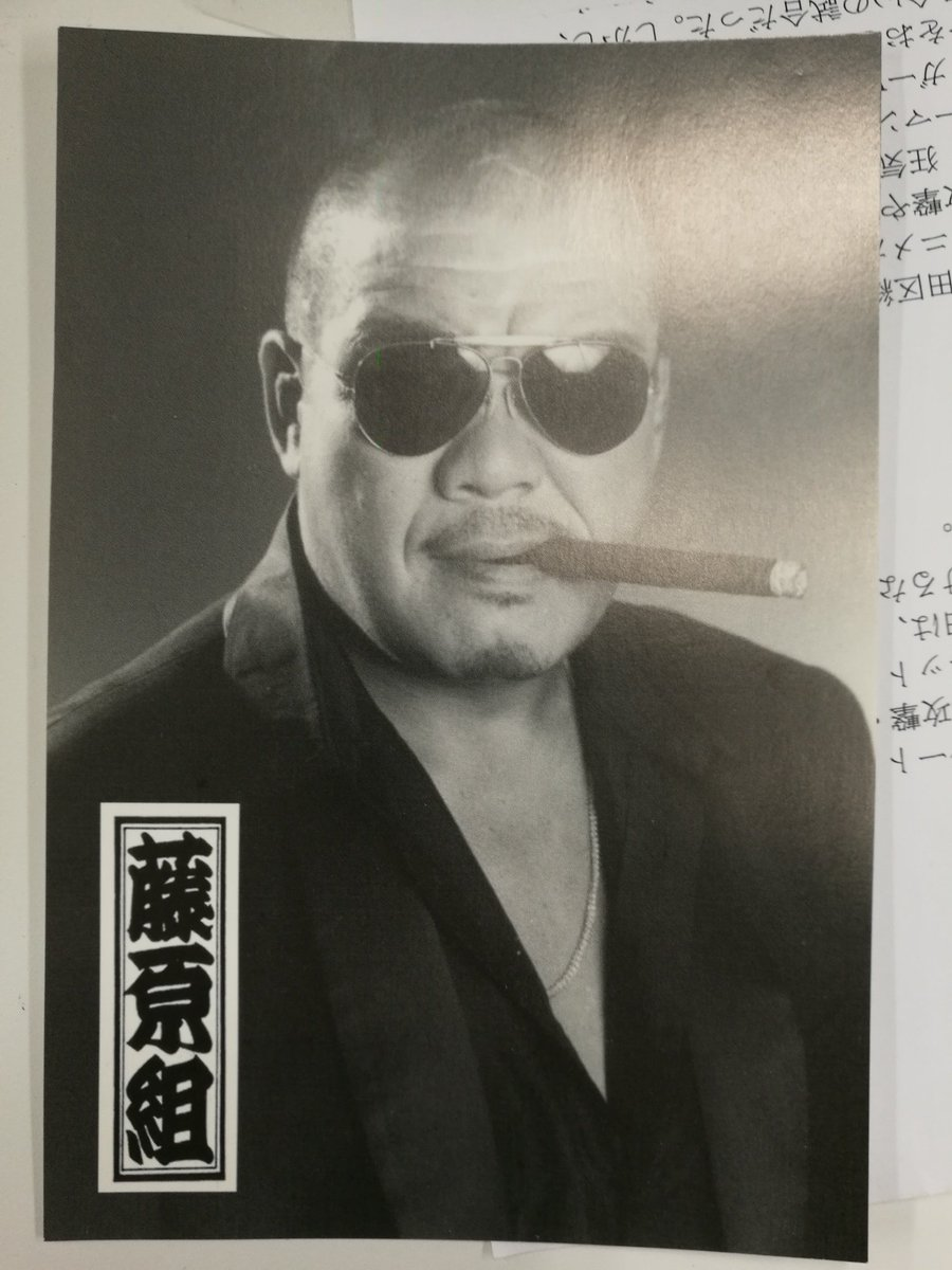 藤原喜明 hashtag on Twitter
