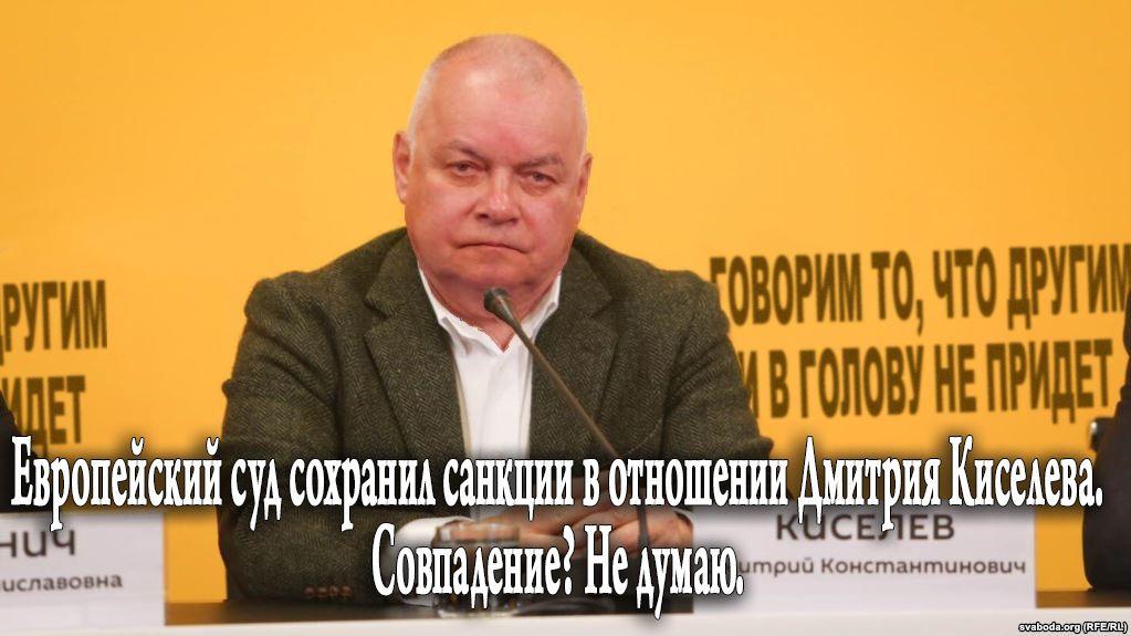 Суд ЕС сохранил санкции против  пропагандиста Дмитрия Киселева - Цензор.НЕТ 5477
