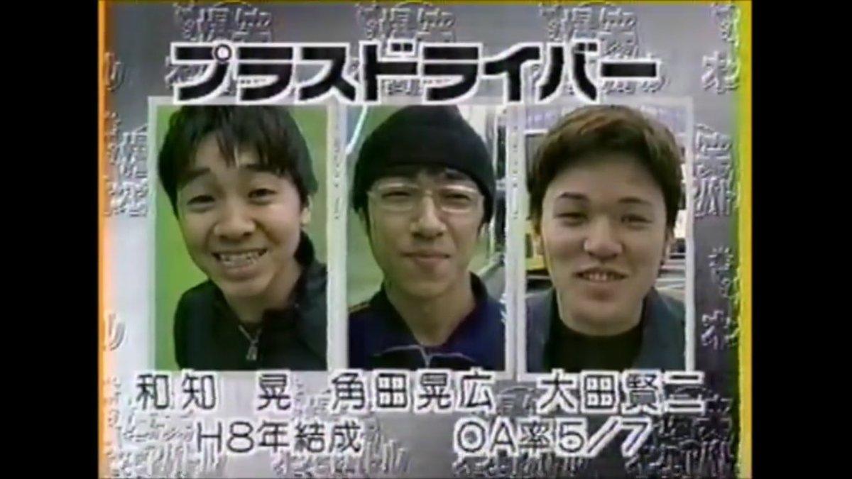「角田晃広 プラスドライバー」の画像検索結果