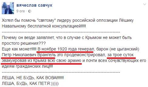 СБУ не запрещала въезд Навальному из-за его высказываний о Крыме - Цензор.НЕТ 9683
