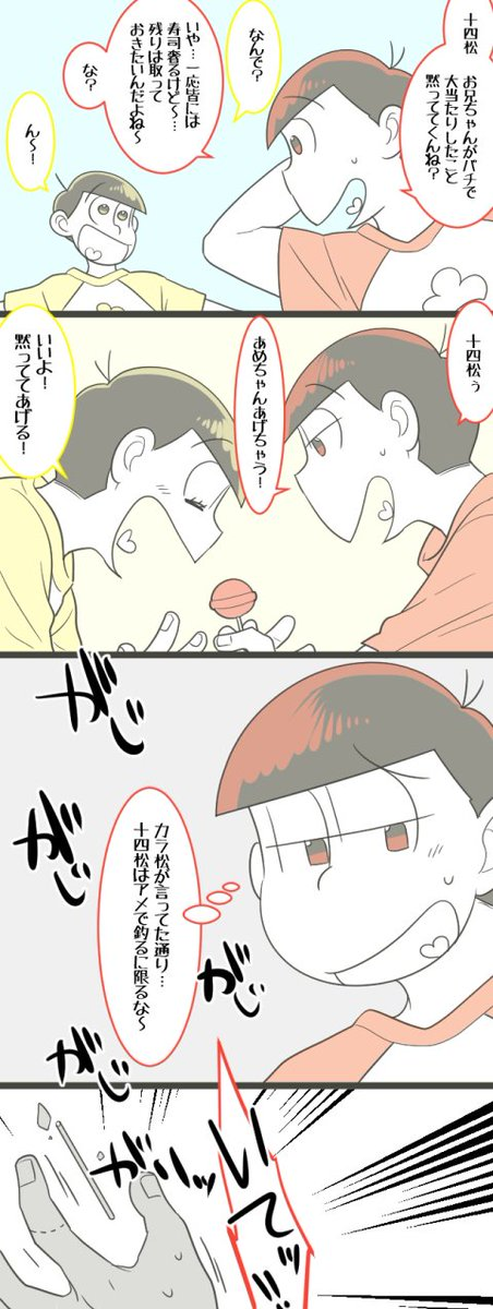 『あめ』【十おそ漫画】