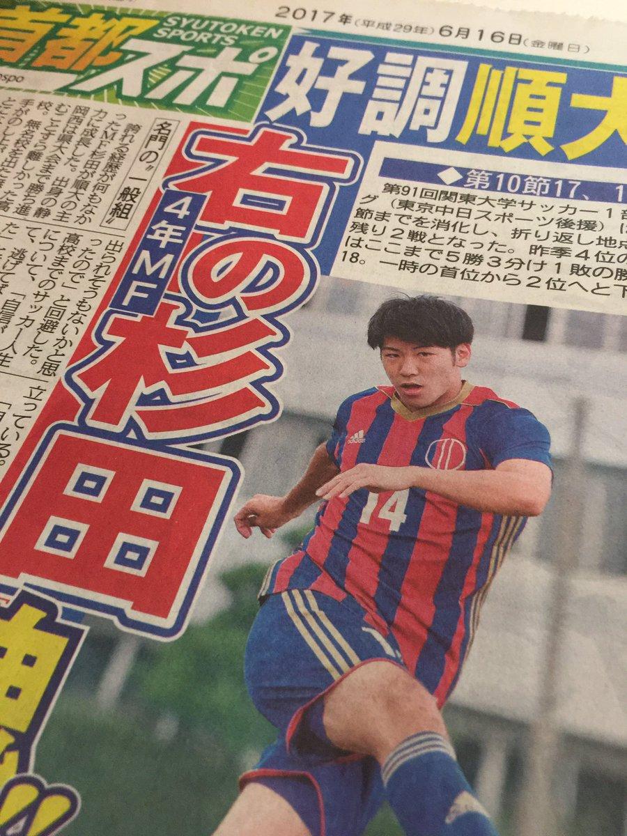 """あきこ a Twitter: """"買ったよ東京中日スポーツ 順天堂大学 MF14杉田 ..."""