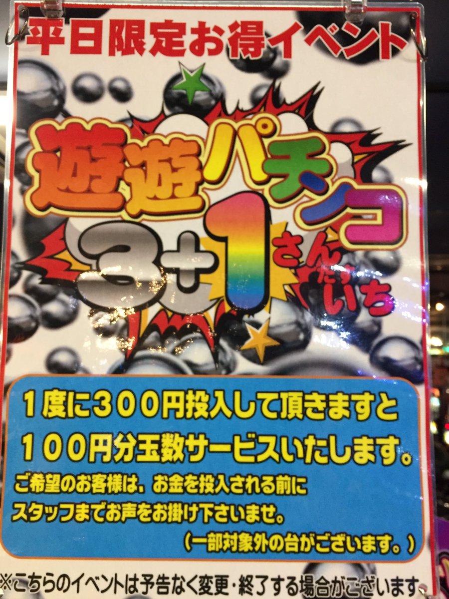 スロット イベント 広島