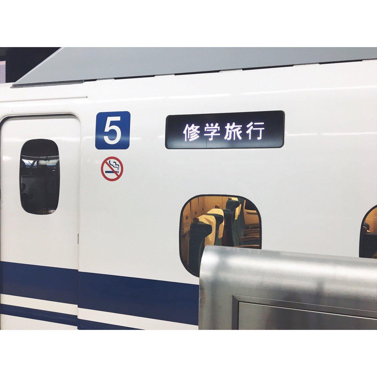 """神ノ川智早 on twitter: """"新幹線の電光掲示板が「修学旅行」になってい"""