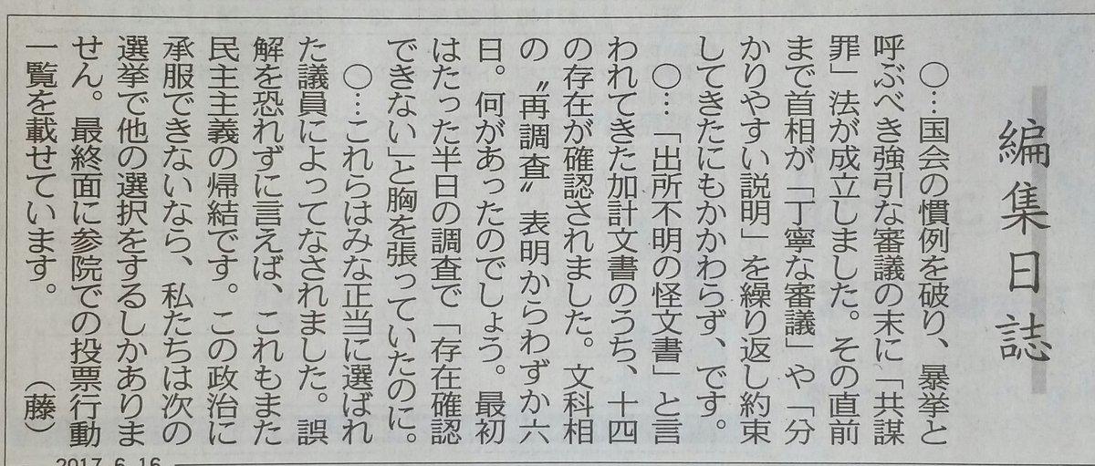 東京新聞はやる気だ。応援するしかない。 https://t.co/fpDgHYkOE8