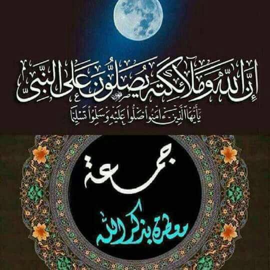 #اخر_جمعه_في_رمضان https://t.co/OowNC479Ql