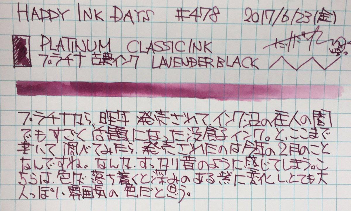 インク 古典 クラシックインク
