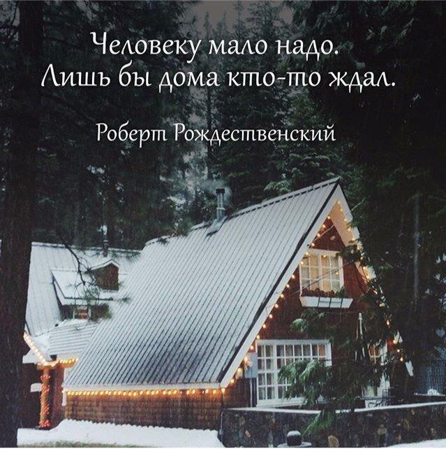 роберт рождественский-человеку надо мало уровень (ватерпас, нивелир)