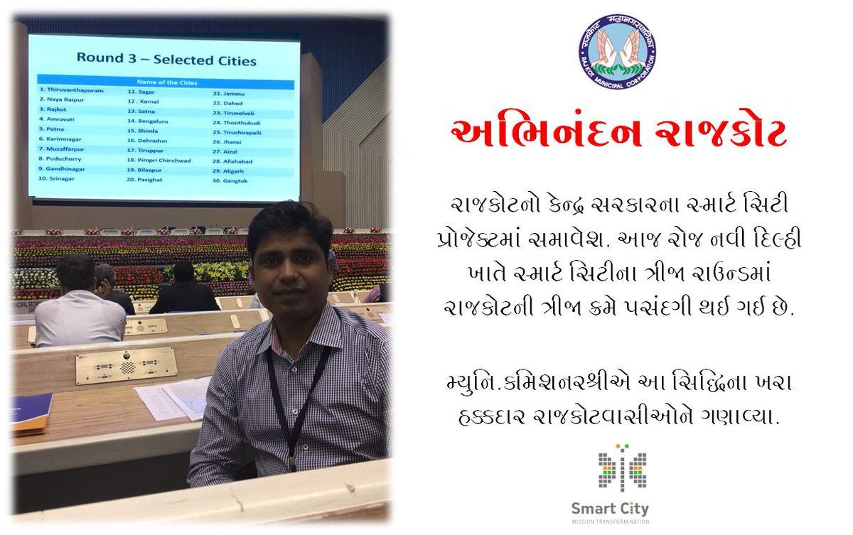 Rajkot, Gandhinagar and Dahod selected for Smart City programme of Centre