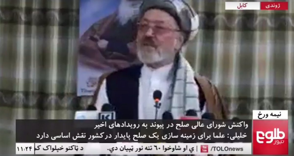 HPC Chief Mohammad Karim Khalili says at a gathering in #Kabul that peace is the only solution in #Afghanistan.