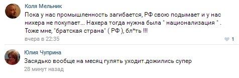 """В мае из """"ДНР"""" в Россию было незаконно вывезено более 76 тысяч тонн угля, - ИС - Цензор.НЕТ 762"""