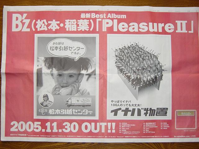 すでにイナバ物置と松本引越しセンターのコラボ広告が過去にあったとかセンス良すぎるなB'z