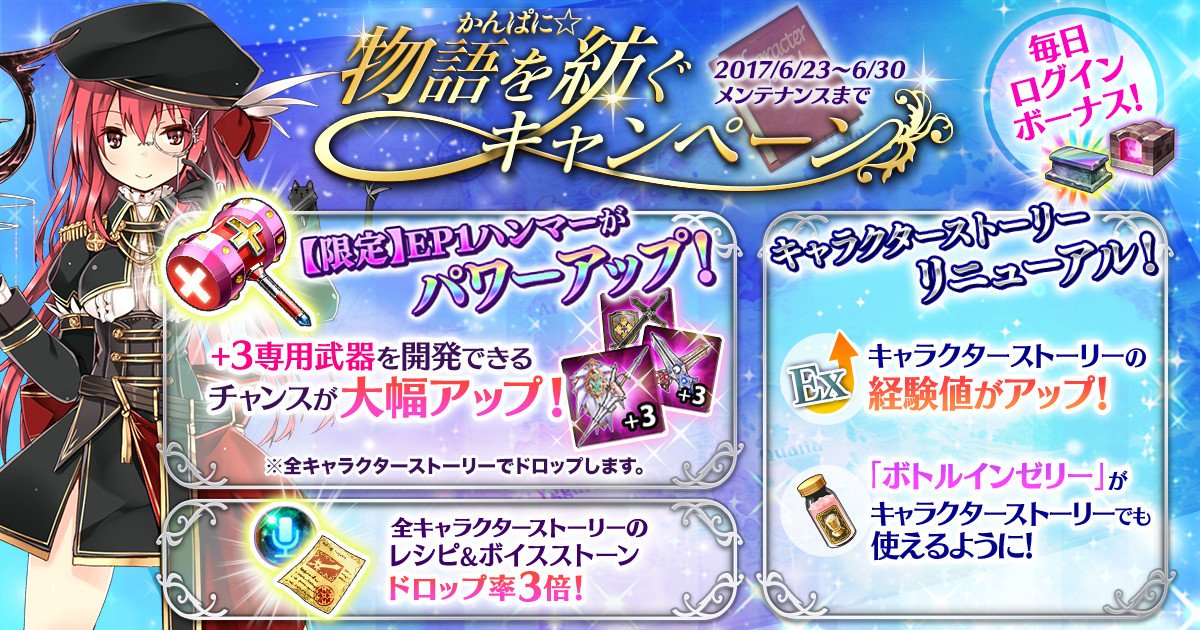 DMM GAMES『かんぱに☆ガールズ』『かんぱに☆物語を紡ぐキャンペーン』開催! https://t.co/7DatWZ8g57