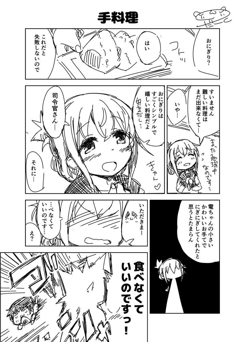 電ちゃん漫画「手料理」 電ちゃんがにぎにぎしたおにぎり食べたい…( ˘ω˘ )
