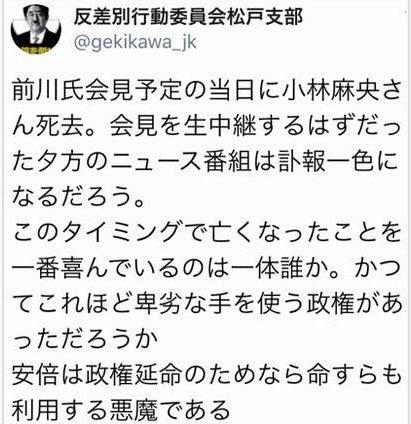 小林麻央さんの訃報が安倍総理の仕込みと言う安倍アンチをご覧ください。 マジで安倍アンチって差別主義者とか他者の死を利用したりとか汚物が擬人化したような奴等だよ。