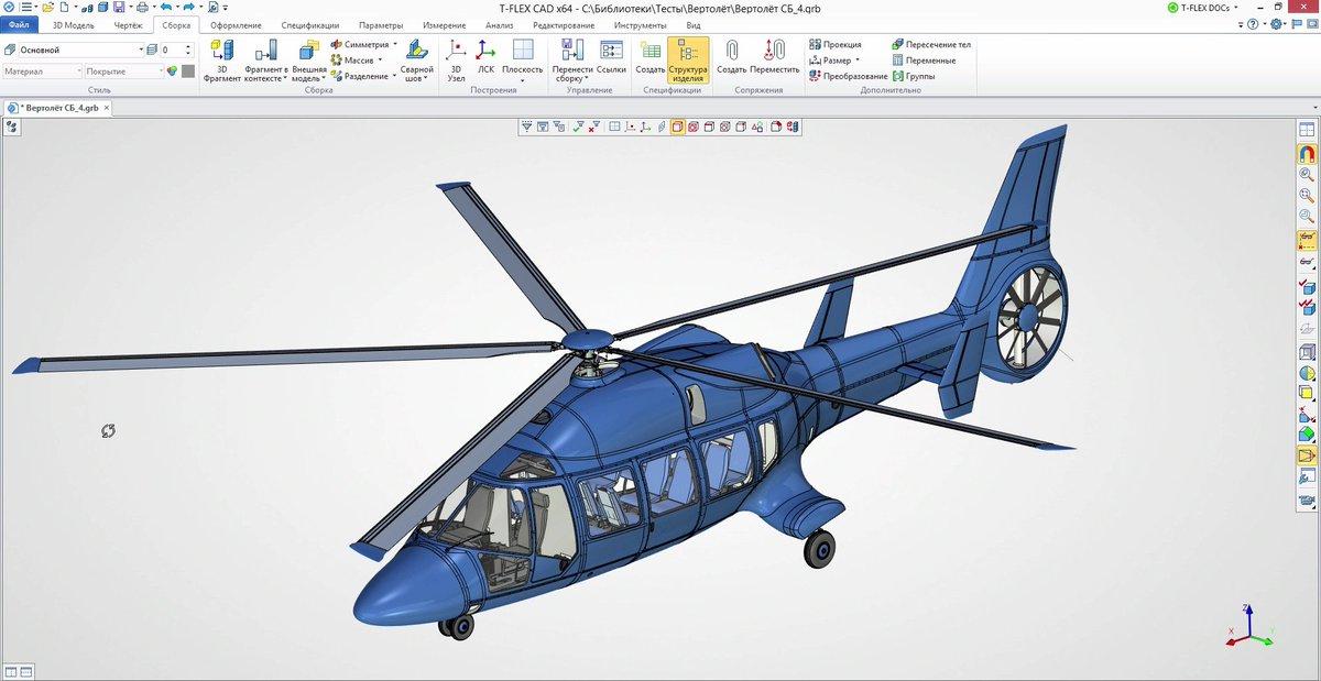 Картинки по запросу T-FLEX CAD 15.1